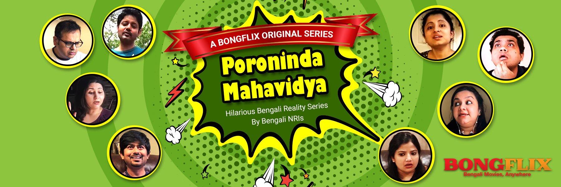 Poroninda Mahavidya
