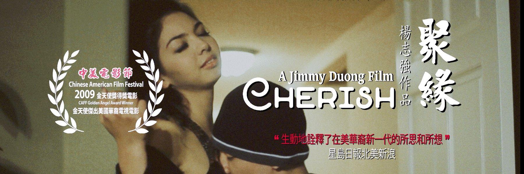Cherish 緣聚 (2015)