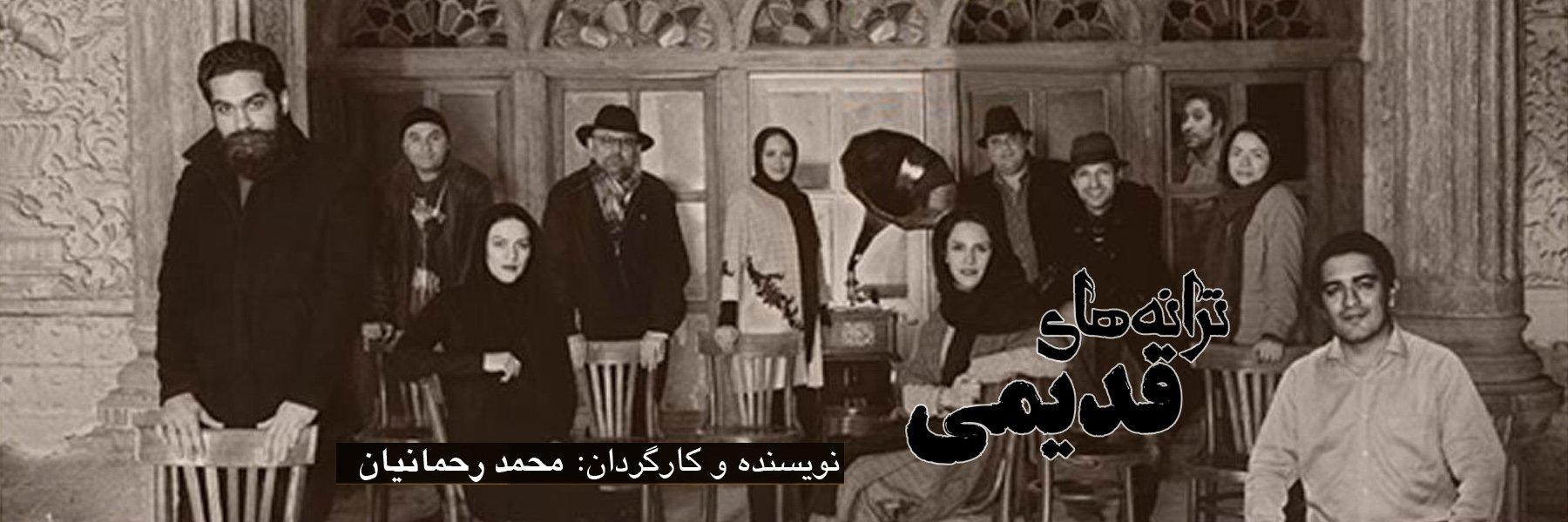 Old Songs (Taraneh-hay-e ghadimi)