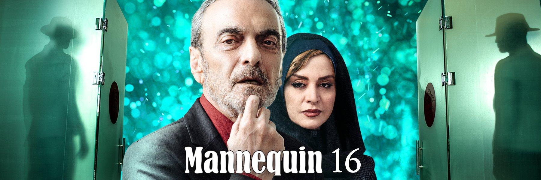 Mannequin (Mankan) ep 16