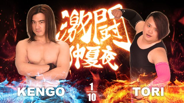 "Kengo vs Tori - NTW ""Mid-Summer Night Slam"" 2016.8.20"