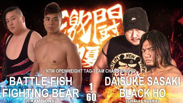 "Battle Fish & Fighting Bear vs Daisuke Sasaki & Black Ho - NTW ""Mid-Summer Night Slam"" 2016.8.20"