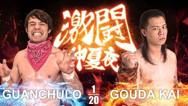 "Guanchulo vs Gouda Kai - NTW ""Mid-Summer Night Slam"" 2016.8.20"
