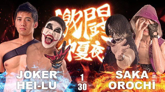 "Joker & Hei-Lu vs SAKA & Orochi - NTW ""Mid-Summer Night Slam"" 2016.8.20"