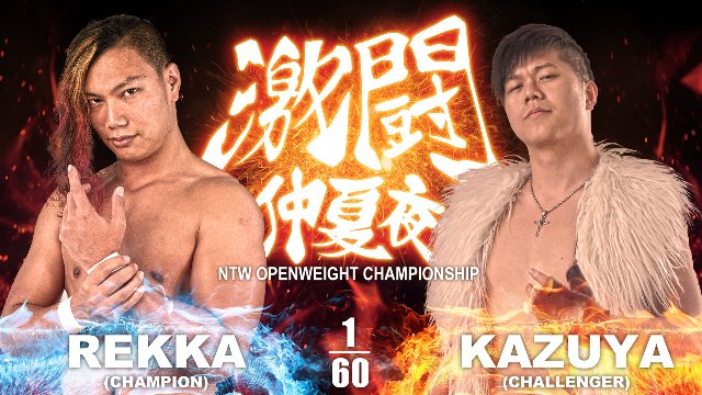 "Rekka vs Kazuya - NTW ""Mid-Summer Night Slam"" 2016.8.20"