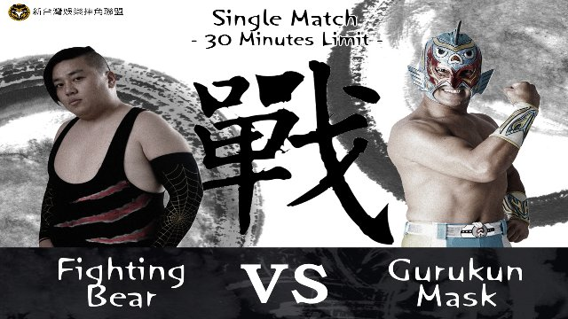 "Fighting Bear vs Gurukun Mask - NTW ""Winner Takes It All"" 2016.12.17"