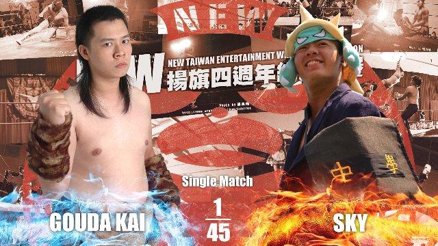 "Gouda Kai vs Sky - NTW ""4th Anniversary Show"" - 2015.12.20"