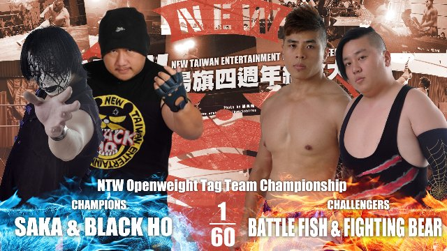 "Saka & Black Ho vs Battle Fish & Fighting Bear - NTW ""4th Anniversary Show"" - 2015.12.20"