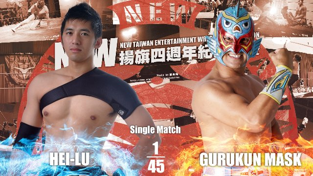 "Hei-Lu vs Gurukun Mask - NTW ""4th Anniversary Show"" - 2015.12.20"