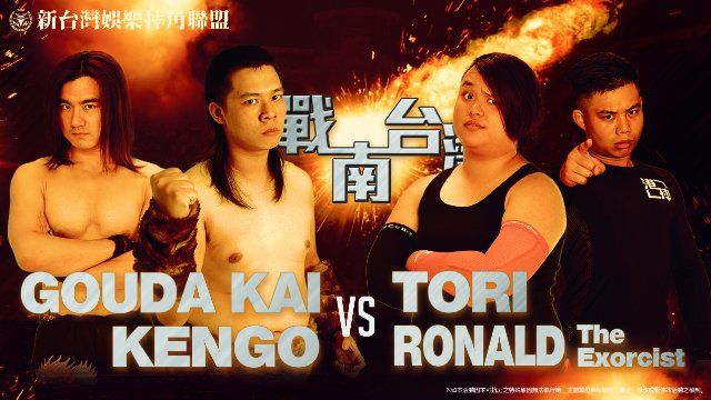 "Gouda Kai & Kengo vs Tori & Ronald The Exorcist - NTW ""Battle of Southern Taiwan"" - 2017.9.16"