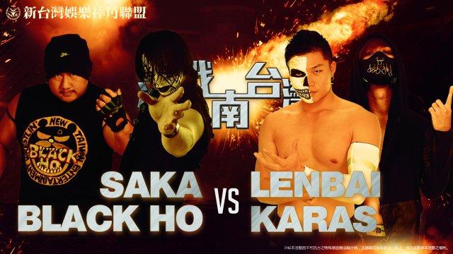 "Saka & Black Ho vs Lenbai & Karas - NTW ""Battle of Southern Taiwan"" - 2017.9.16"