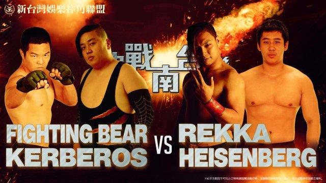 "Fighting Bear & Kerberos vs Rekka & Heisenberg - NTW ""Battle of Southern Taiwan"" - 2017.9.16"