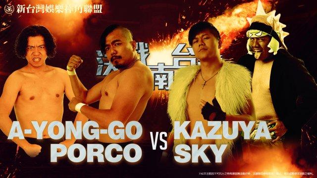 "A-Yong-Go & Porco vs Kazuya & Sky - NTW ""Battle of Southern Taiwan"" - 2017.9.16"
