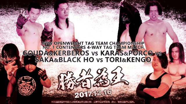 "Gouda Kai & Kerberos vs Karas & Porco vs Saka & Black Ho vs Tori & Kengo - NTW ""Winner Takes It All"" - 2017.12.16"