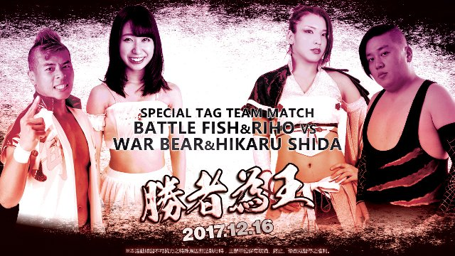 "Battle Fish & Riho vs War Bear & Hikaru Shida - NTW ""Winner Takes It All"" - 2017.12.16"