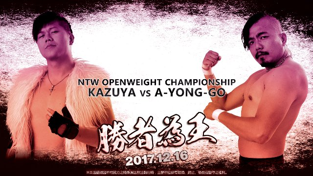 "Kazuya vs A-Yong-Go - NTW ""Winner Takes It All"" - 2017.12.16"