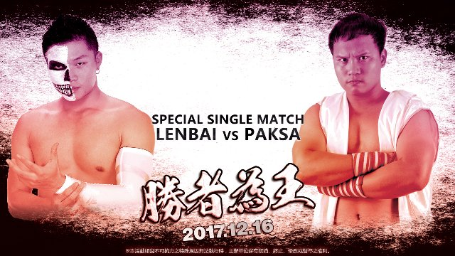 "Lenbai vs Paksa - NTW ""Winner Takes It All"" - 2017.12.16"