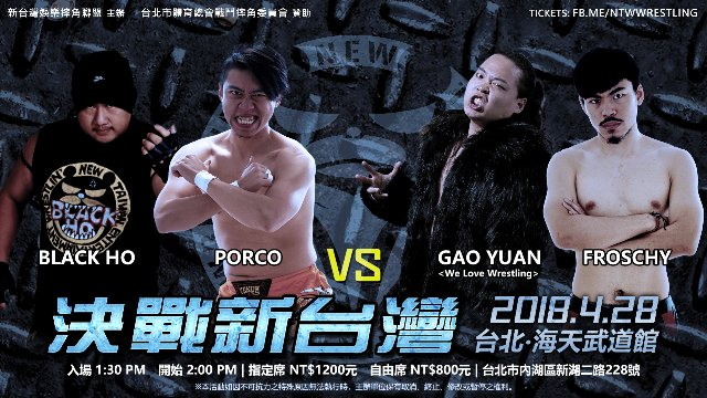 "Black Ho & Porco vs Gao Yuan & Froschy - NTW ""Battle of New Taiwan"" - 2018.4.28"