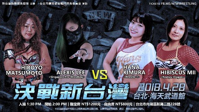 "Hiroyo Matsumoto & Alexis Lee vs Hana Kimura & Hibiscus Mii - NTW ""Battle of New Taiwan"" - 2018.4.28"