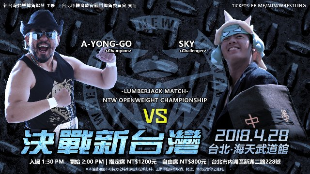 "A-Yong-Go vs Sky - NTW ""Battle of New Taiwan"" - 2018.4.28"