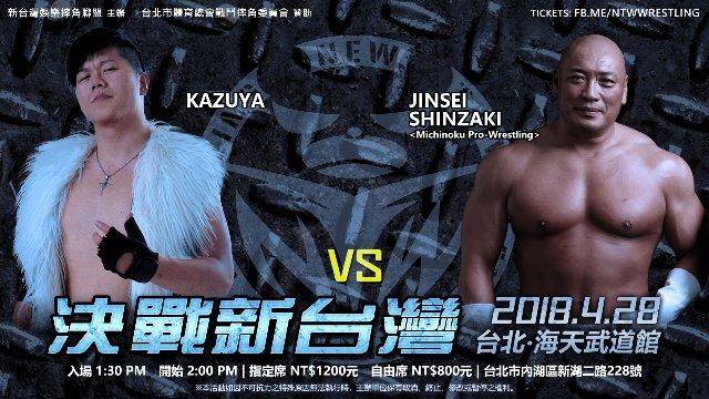 "Kazuya vs Jinsei Shinzaki - NTW ""Battle of New Taiwan"" - 2018.4.28"