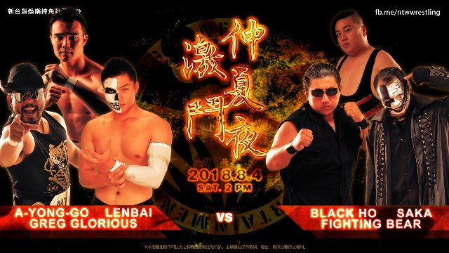 "A-Yong-Go & Lenbai & Greg Glorious vs Black Ho & Saka & Fighting Bear - NTW ""Mid-Summer Night Slam"" - 2018.8.4"