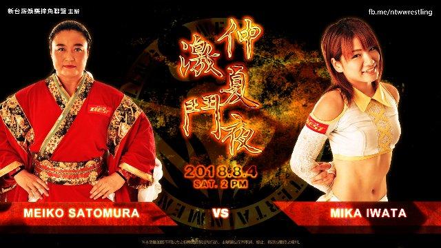 "Meiko Satomura vs Mika Iwata - NTW ""Mid-Summer Night Slam"" - 2018.8.4"