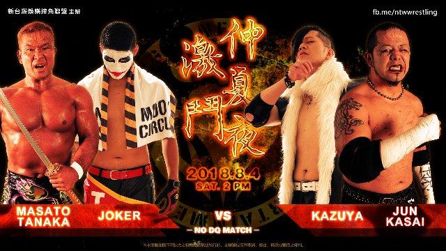 """Masato Tanaka & Joker vs Kazuya & Jun Kasai - NTW """"Mid-Summer Night Slam"""" - 2018.8.4"""