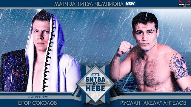 "NSW Classics: Egor Sokolov vs. Ruslan ""Akela"" Angelov"