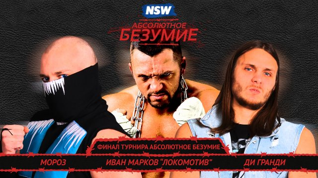 "NSW Classics: Moroz vs. Ivan Markov ""Locomotive"""