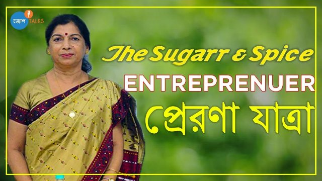 How A Woman Broke All Stereotypes To Become A Successful Entrepreneur | Supriya Roy