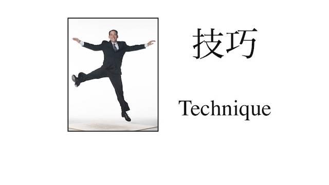 27B - 第二坝七课 ( 2 ) 拝打步和三次压脚跟 ( 一剝,一坎,一剝 )