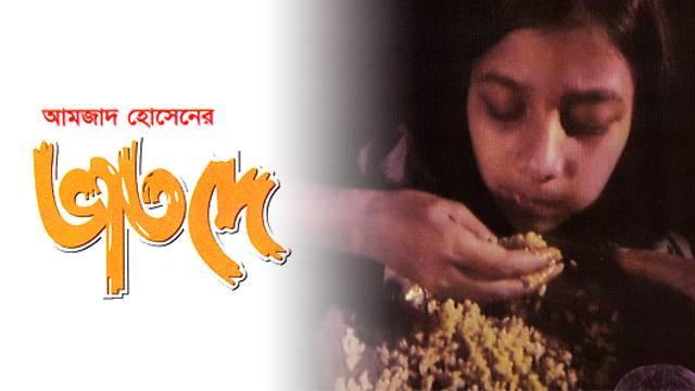 Bhaat Dey