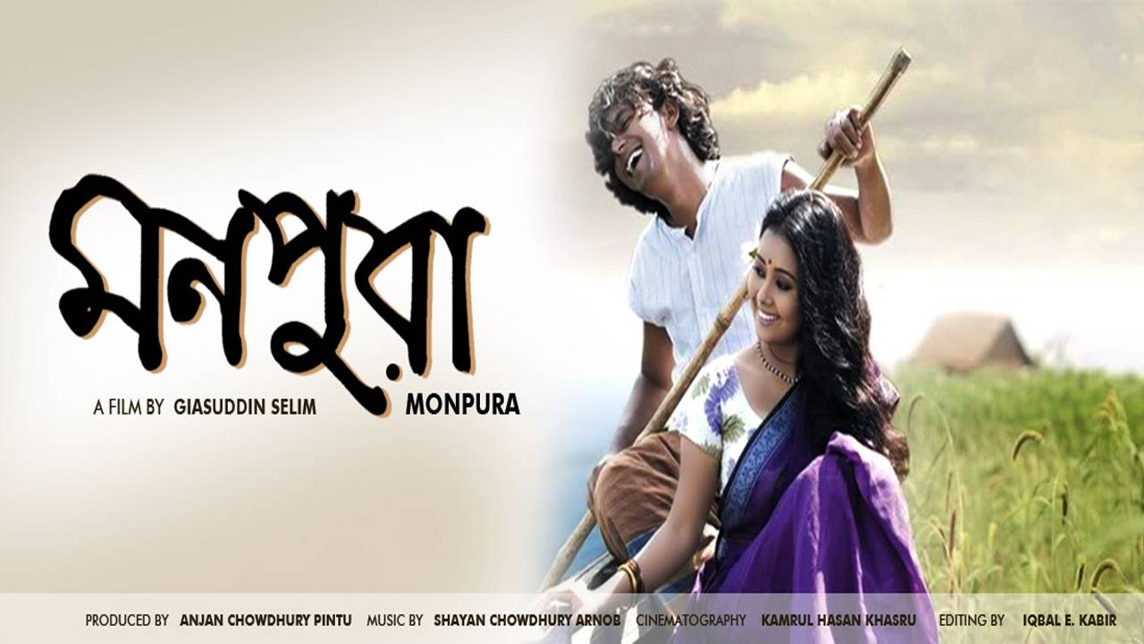 Monpura movie video song download.