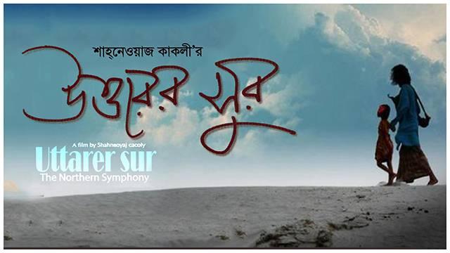 Uttarer Sur