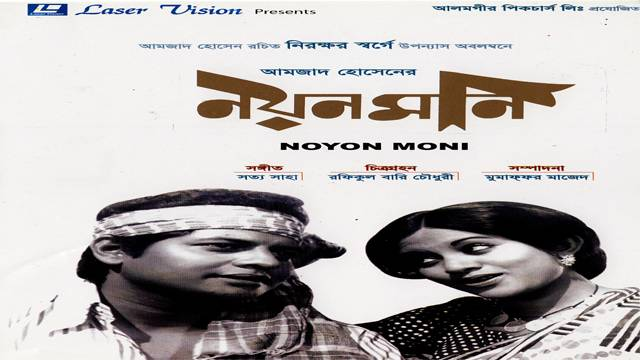 Noyon Moni