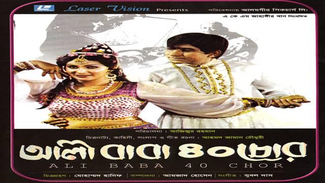 Ali Baba 40 Chor