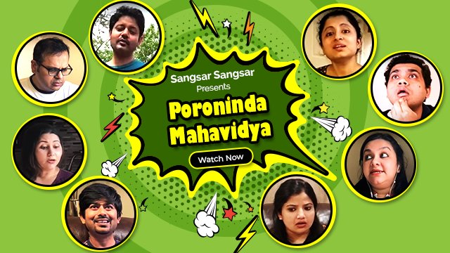 Poroninda Mahavidya - Episode 1