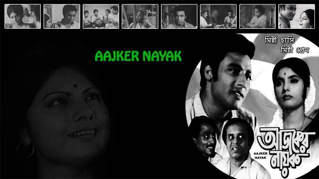 Aajker Nayak