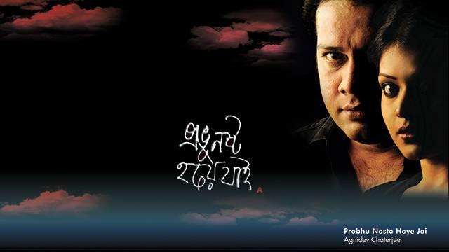 Prabhu Noshto Hoye Jai
