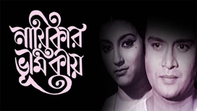 Nayikar Bhumikay