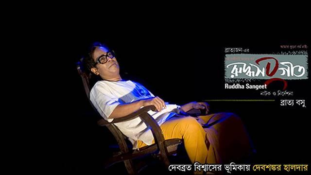 Ruddha Sangeet