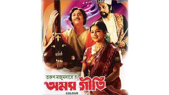 Amar Geeti