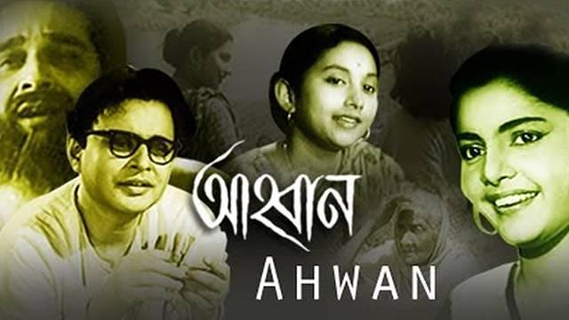 Ahwan