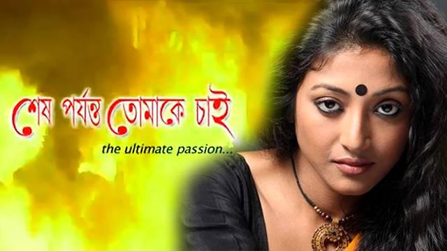 Shesh Parjanta Tomake Chai