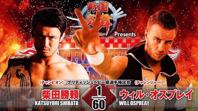 Will Ospreay vs Katsuyori Shibata (11/02/17 - Osaka, Japan)
