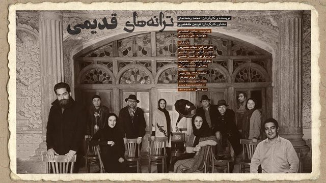 Old Songs (Taraneh-hay ghadimi)
