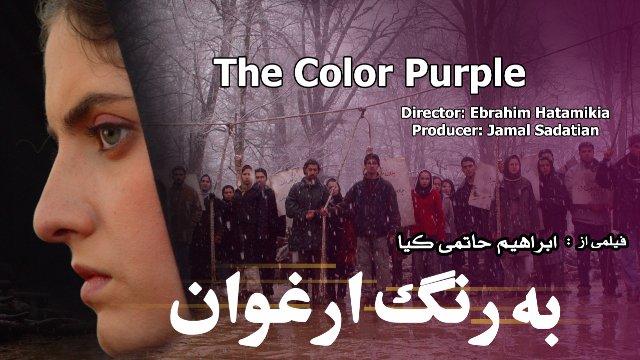 The color purple      به رنگ ارغوان