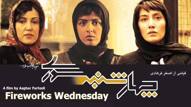 Chaharshanbeh Soori    چهارشنبه سوری