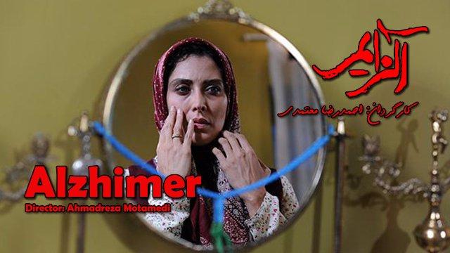 Alzhimer   آلزایمر
